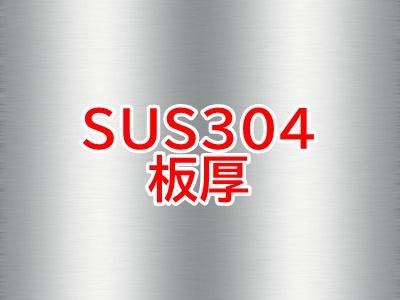 SUS304の板厚