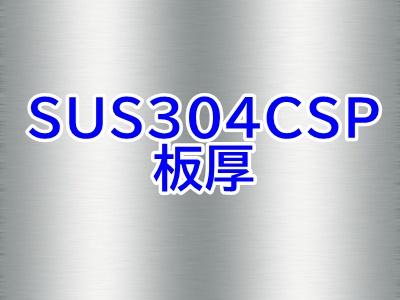 SUS304CSPの板厚
